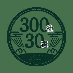 経済産業省選定「はばたく中小企業・小規模事業者300社」受賞