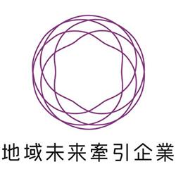 経済産業省「地域未来牽引企業」に選定